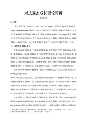 对皮亚杰成长理论评析.pdf