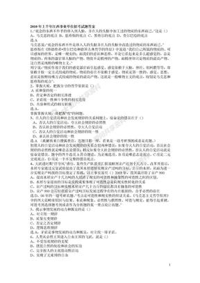 2010年上半年江西事业单位招考试题答案.doc