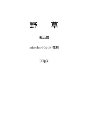 野草.pdf