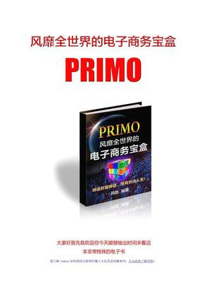 Tom Hua特别推出PRIMO风靡全世界的电子商务宝盒.pdf