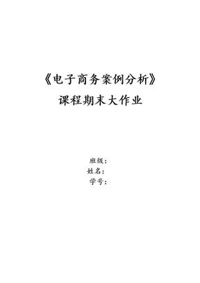 电子商务案例分析期末大作业.doc