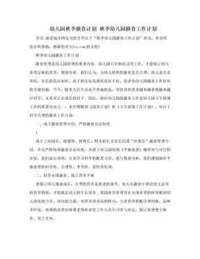 幼儿园秋季膳食计划 秋季幼儿园膳食工作计划.doc