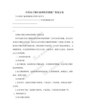 中国电子烟行业网络营销推广策划方案.doc