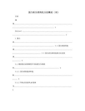 蛋白质分离纯化方法概述(刘).doc
