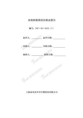 真空浓缩系统清洁验证报告.doc