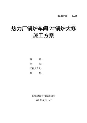 热力厂锅炉车间2_锅炉大修施工方案.doc