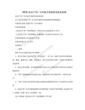 [整理]北京戶外廣告審批手續流程及準備資料.doc