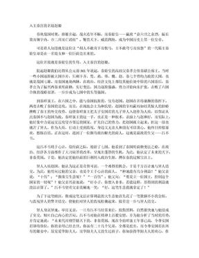 中国历代名妓.docx