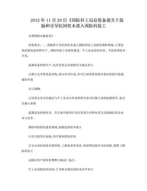 军民融合现行政策.doc