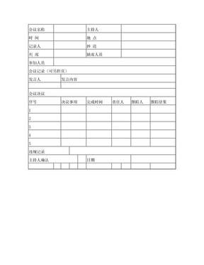 会议记录表.doc