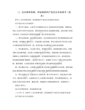 三:会计师事务所、评估机构共产党员公开承诺书(范本).doc