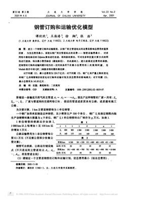 钢管订购和运输优化模型.pdf