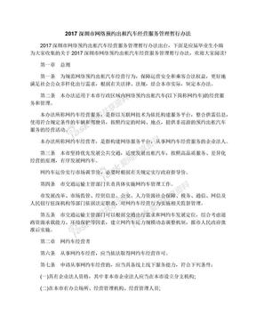 2017深圳市网络预约出租汽车经营服务管理暂行办法.docx