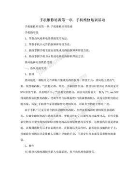 手机维修培训第一章:手机维修培训基础.doc