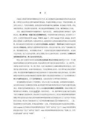 2011相似易混单词记忆-李剑考研英语相似易混单词-对比记忆.doc