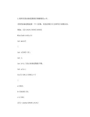 C语言练习题库40题版答案.doc