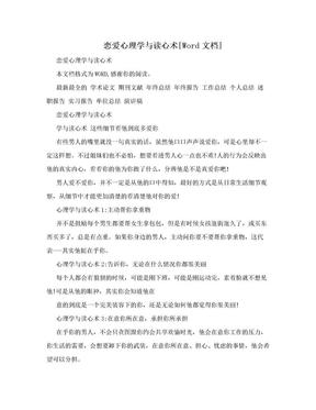 恋爱心理学与读心术[Word文档].doc