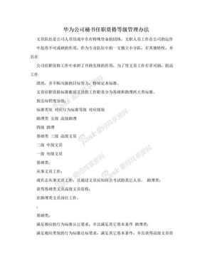 华为公司秘书任职资格等级管理办法.doc