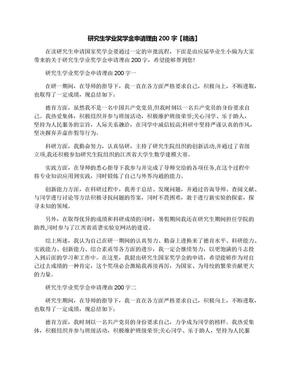 研究生学业奖学金申请理由200字【精选】.docx