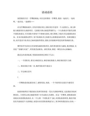 素质拓展活动总结.doc