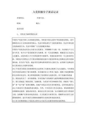 入党积极分子谈话记录[1].doc