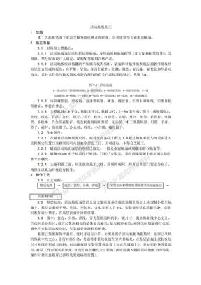 010活动地板施工工艺.doc