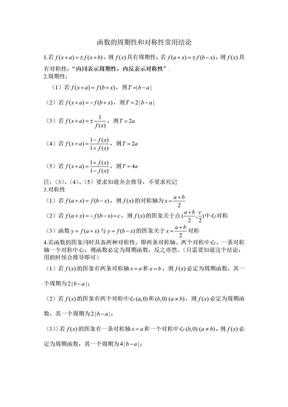 函数的周期性和对称性常用结论.doc