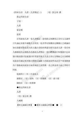 蕺山先生刘宗周著人谱.doc
