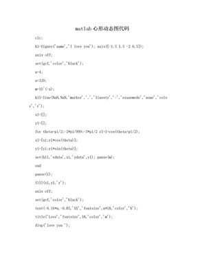 matlab心形动态图代码.doc