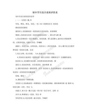 初中学生综合素质评价表.doc