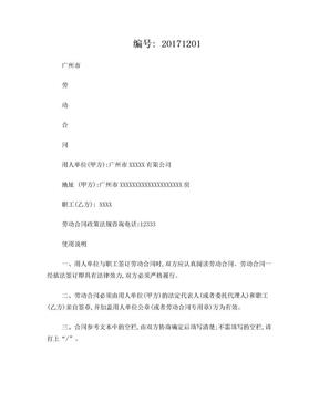 广州市劳动合同模板.doc