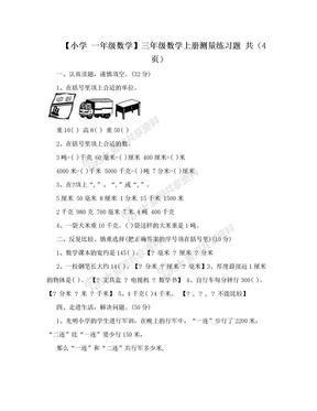 【小学 一年级数学】三年级数学上册测量练习题 共(4页).doc