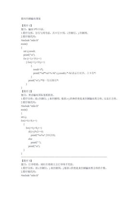 C语言入门经典案例及源代码.doc