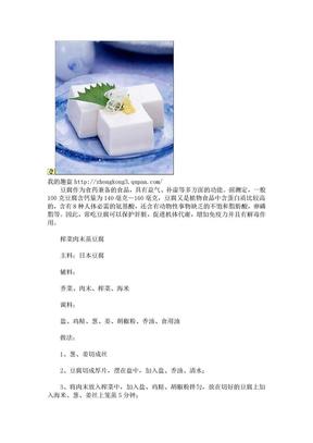48种家常豆腐的做法.doc