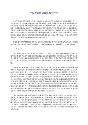文综大题的解题思路与方法.doc