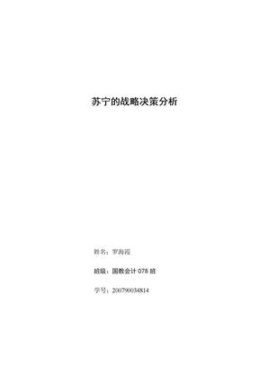 苏宁的战略决策分析.doc
