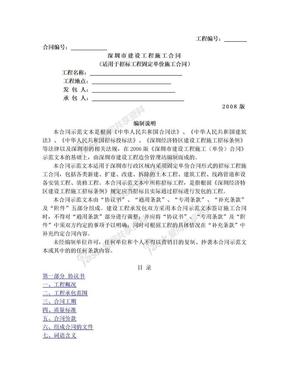 2008版深圳市建设工程施工合同(固定单价合同).doc