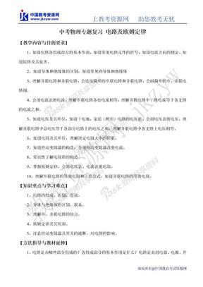 中考物理专题复习 电路及欧姆定律.doc