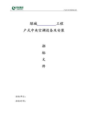 绿城户式中央空调标准招标文件范本.doc