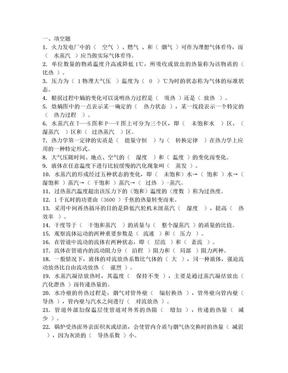 大唐锅炉题库.doc