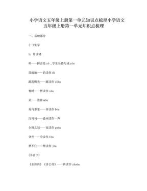 小学语文五年级上册第一单元知识点梳理.doc