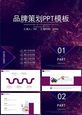 紫色大气品牌策划PPT模板.pptx