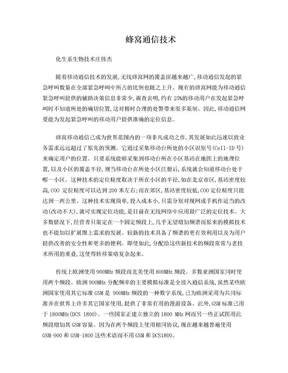 何为蜂窝通信技术.doc