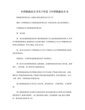 中国铁路总公司铁路建设管理办法(铁总建设[2015]78号).doc