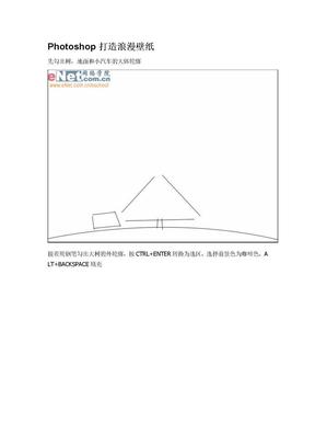 Photoshop打造浪漫壁纸.doc