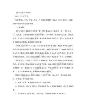 舟过安仁说课稿.doc