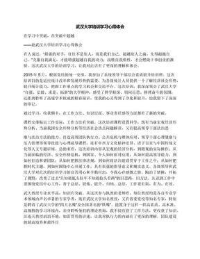 武汉大学培训学习心得体会.docx