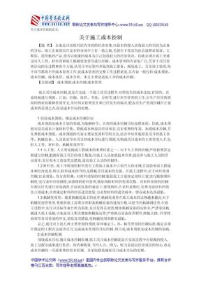 房地产成本控制论文:房地产企业成本控制初探.doc