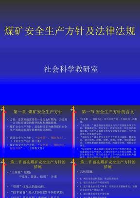 (修)煤矿安全生产方针及法律法规(煤矿矿长培训).ppt