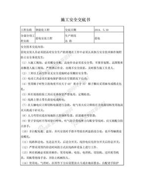 弱电工程安全技术交底.doc